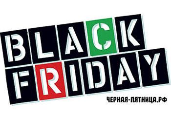 Черная Пятница России, черная пятница, черная пятница 2018, черная пятница сайт, черная пятница распродажа