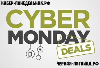 Cyber-Monday-Киберпонедельник-Россия