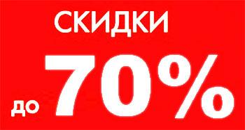 Скидки, Владимир, черная пятница, акция