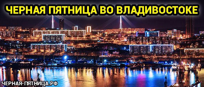 Черная Пятница во Владивостоке, черная пятница, владивосток, акции, скидки, распродажа
