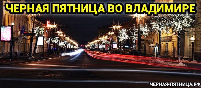 Черная Пятница во Владимире, черная пятница, владимир, распродажа, скидки, акции