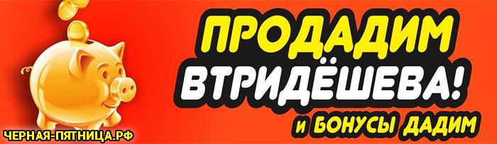 Black Friday, Владивосток, акции, скидки, распродажа