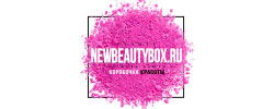 NewBeautyBox (New Beauty Box) — Нью Бьюти Бокс (НьюБьютиБокс)