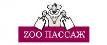 ЗооПассаж Черная Пятница 2018 — Zoopassage