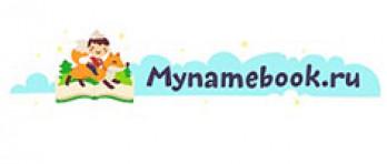 Mynamebook Черная Пятница 2018 — Май нейм бук