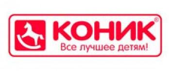 Konik Черная Пятница 2018 — Коник