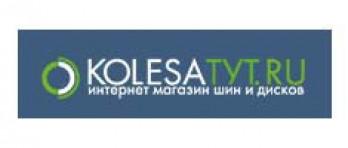 КолесаТут Ру Черная Пятница 2018 — KolesaTyt RU